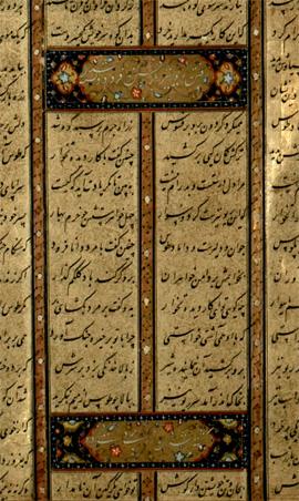 18th Century Illuminated Shahnameh Page 3