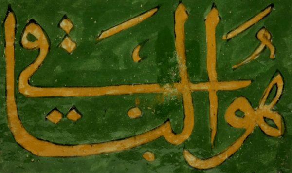 19th Century Qajar Tile, Islamic Calligraphy 1