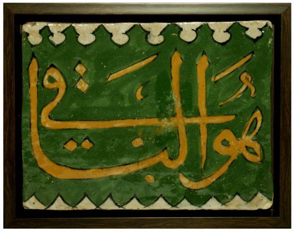 19th Century Qajar Tile, Islamic Calligraphy