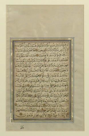 Abbasid Koran Page Attributed to Yaqut al-Musta'simi 2