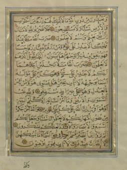 Abbasid Koran Page Attributed to Yaqut al-Musta'simi 3