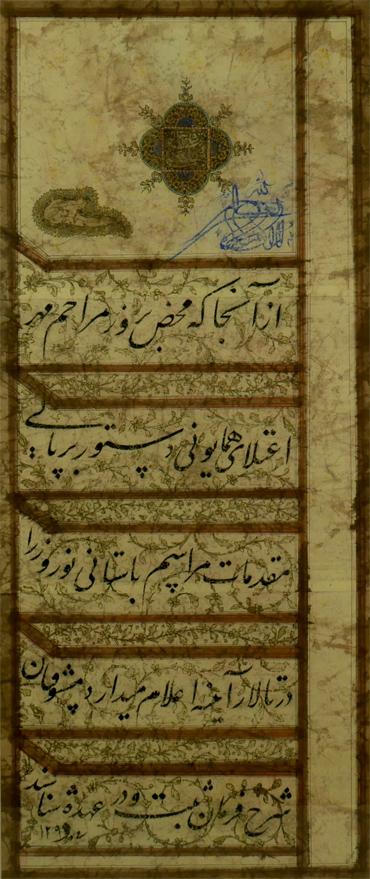 Important Royal Decree by Naser al-Din Shah Qajar 2