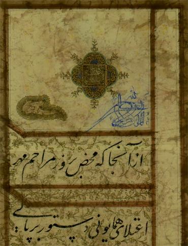 Important Royal Decree by Naser al-Din Shah Qajar 3