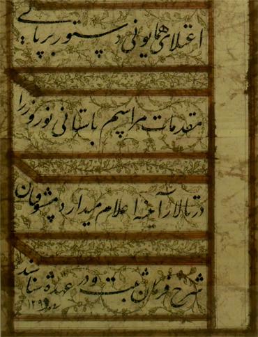 Important Royal Decree by Naser al-Din Shah Qajar 4