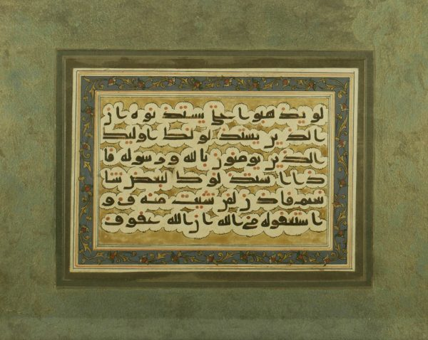 Kufic Calligraphy Panel 2