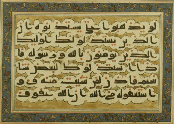 Kufic Calligraphy Panel 3