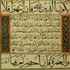 Large 16th Century Koran Manuscript Illuminated Page 5