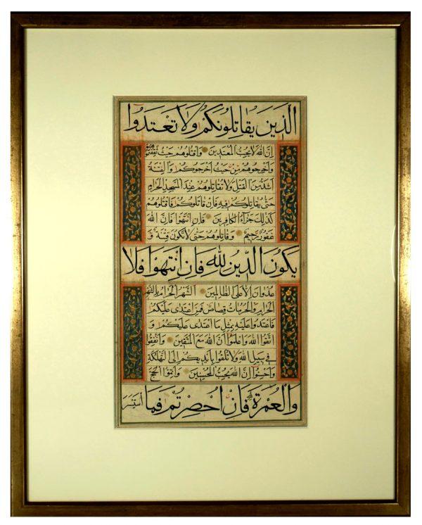 Large 16th Century Koran Manuscript Illuminated Page
