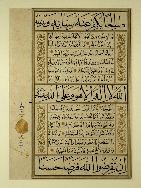 Large 16th Century Koran Manuscript Page 2