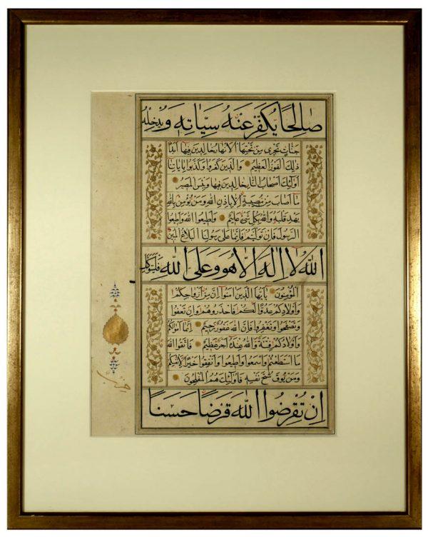 Large 16th Century Koran Manuscript Page