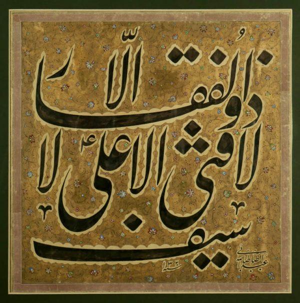 Qajar Signed Calligraphy Panel by Tabatabai 2