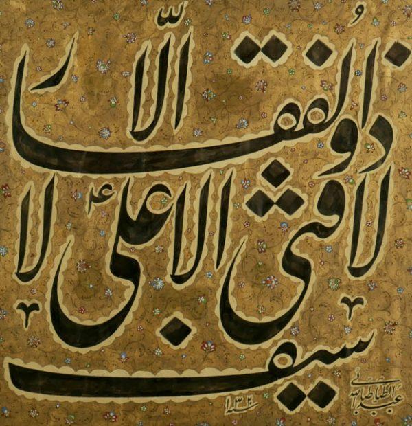 Qajar Signed Calligraphy Panel by Tabatabai 3