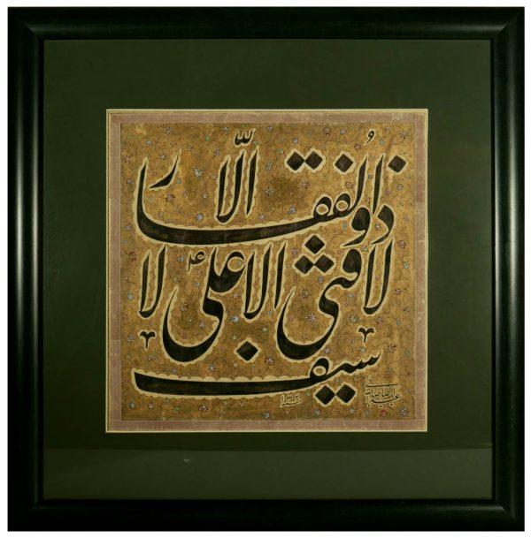 Qajar Signed Calligraphy Panel by Tabatabai