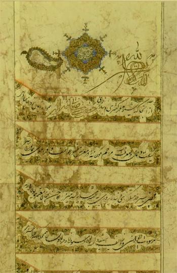 Rare Royal Decree by Sultan Ali Shah Qajar 2