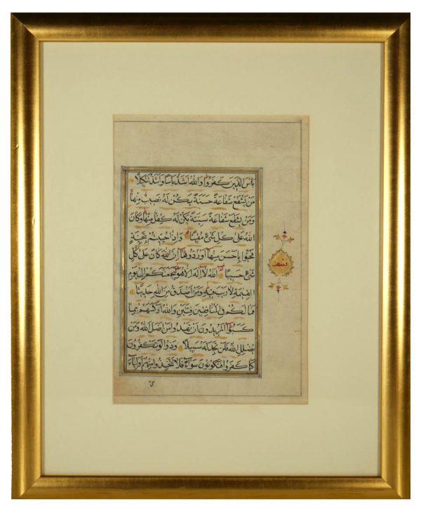 Safavid Koran Page, Attributed to Ahmad Neyrizi