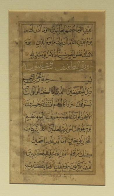 Safavid Koran Pages, 2 Complete Surahs 1