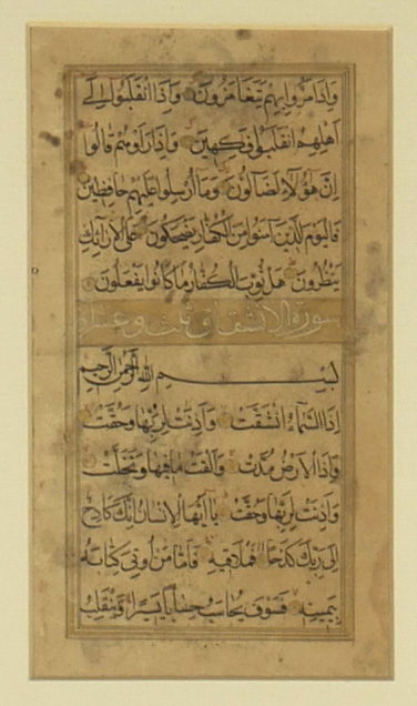 Safavid Koran Pages, 2 Complete Surahs 2