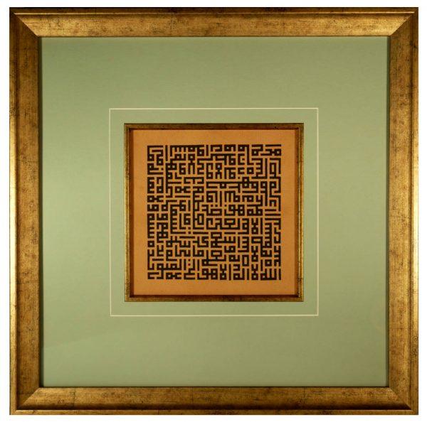 Square Kufic Calligraphy of Ayat al Kursi