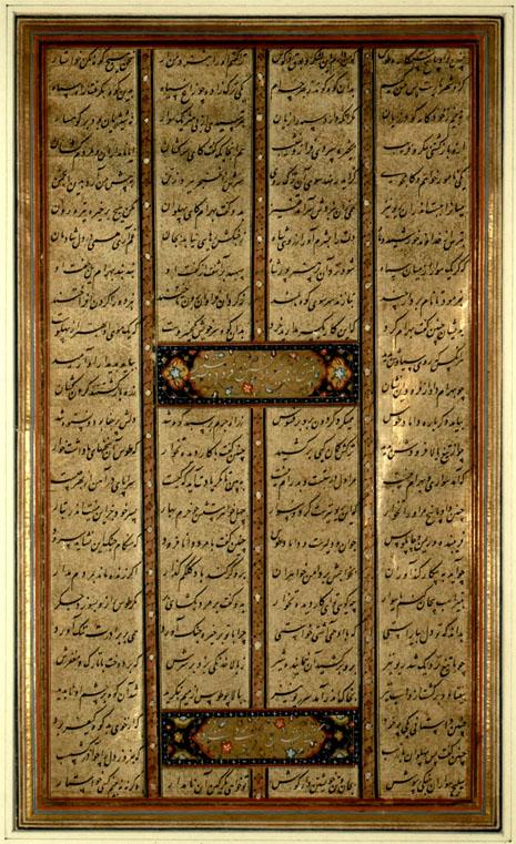 18th Century Illuminated Shahnameh Page 1
