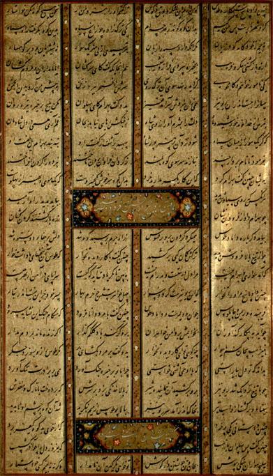 18th Century Illuminated Shahnameh Page 2