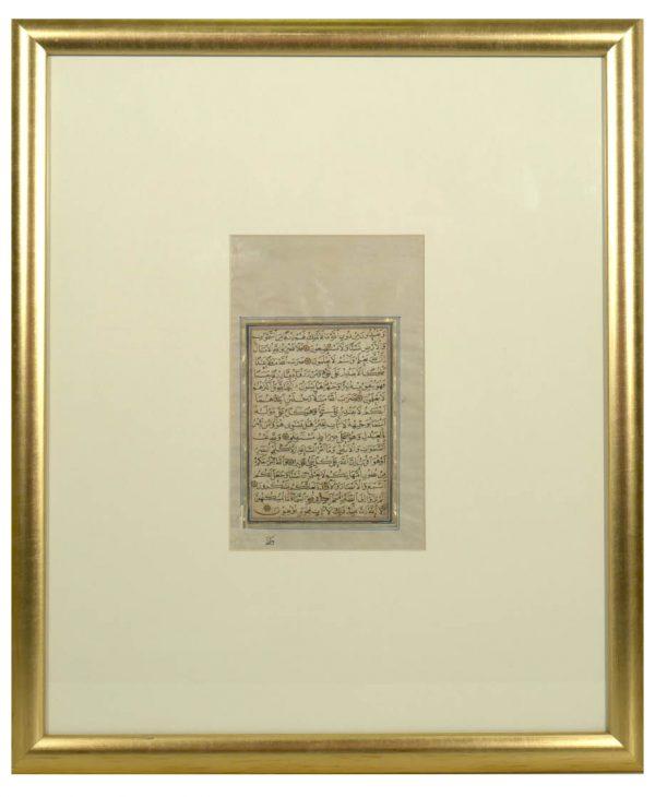 Abbasid Koran Page Attributed to Yaqut al-Musta'simi 1