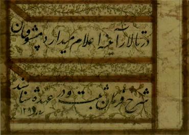 Important Royal Decree by Naser al-Din Shah Qajar 6