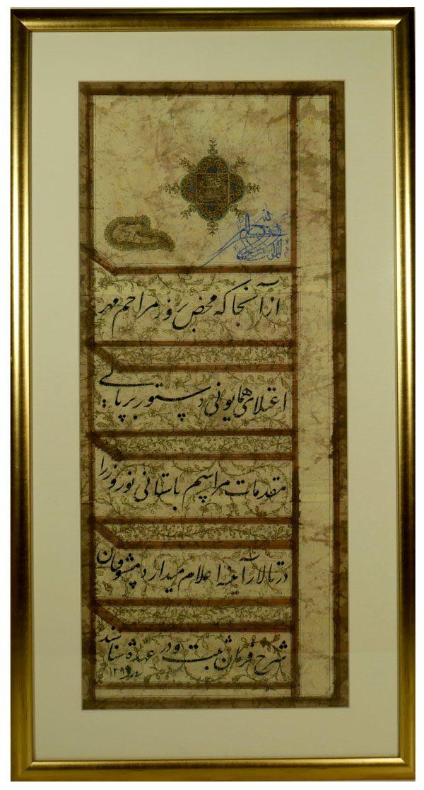 Important Royal Decree by Naser al-Din Shah Qajar