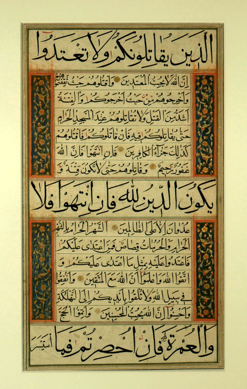 Large 16th Century Koran Manuscript Illuminated Page 2