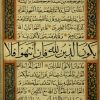 Large 16th Century Koran Manuscript Illuminated Page 3