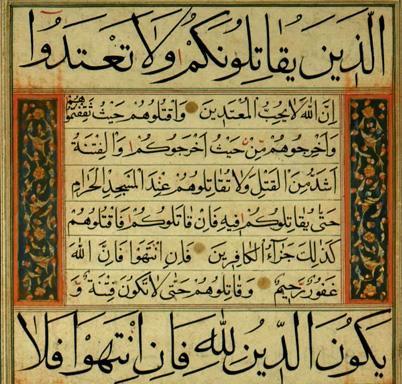 Large 16th Century Koran Manuscript Illuminated Page 4