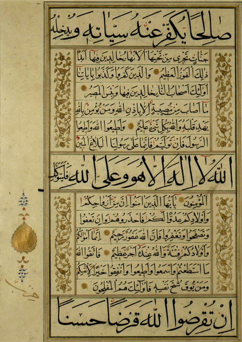 Large 16th Century Koran Manuscript Page 3