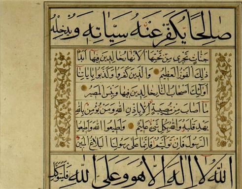 Large 16th Century Koran Manuscript Page 4