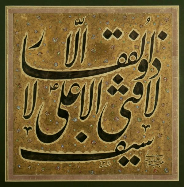 Qajar Signed Calligraphy Panel by Tabatabai 2