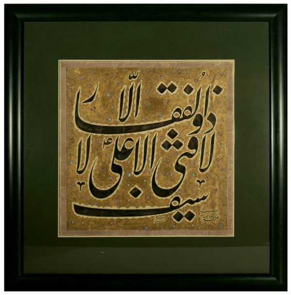 Qajar Signed Calligraphy Panel by Tabatabai