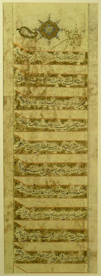 Rare Royal Decree by Sultan Ali Shah Qajar 1
