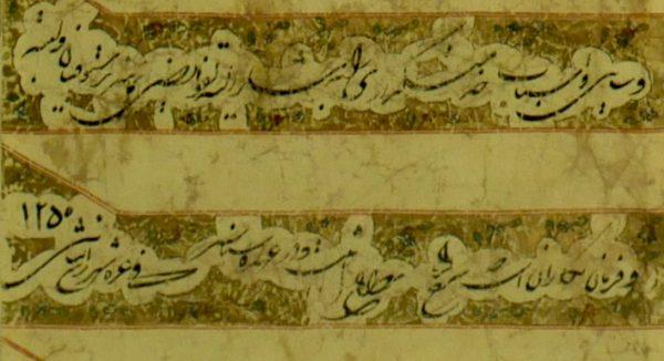 Rare Royal Decree by Sultan Ali Shah Qajar5