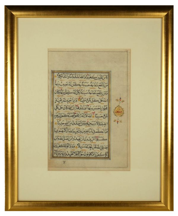 Safavid Koran Page, Attributed to Ahmad Neyrizi