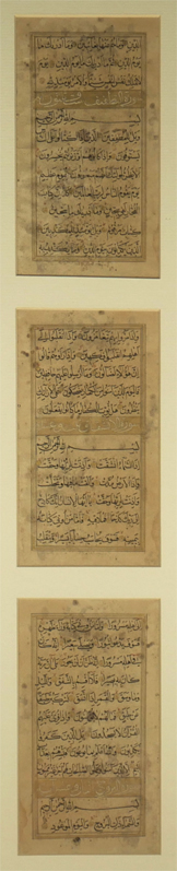 Safavid Koran Pages, 2 Complete Surahs 4