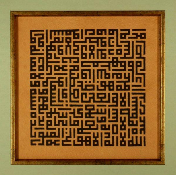 Square Kufic Calligraphy of Ayat al Kursi 2