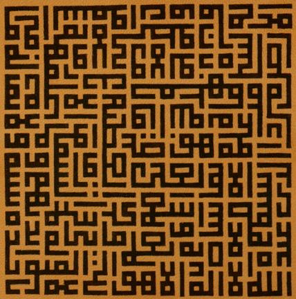 Square Kufic Calligraphy of Ayat al Kursi 3